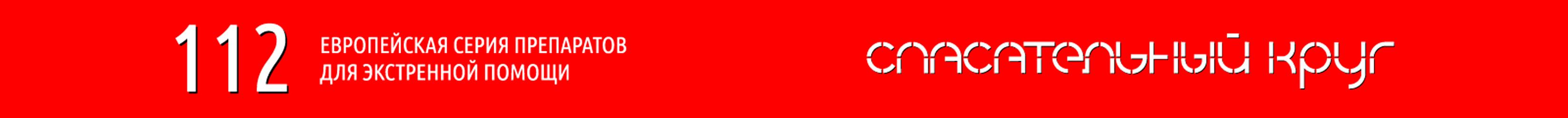 ЛЕЧЕБНАЯ КОСМЕТИКА СПАСАТЕЛЬНЫЙ КРУГ® 112 Logo